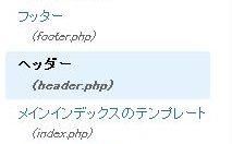 WordPress header.phpを選択