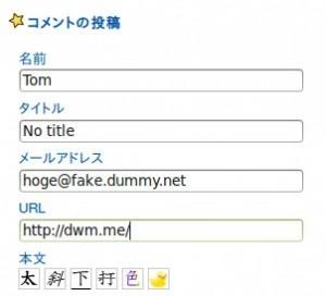 FC2ブログのコメントフォーム