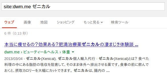 site:dwm.me ゼニカル