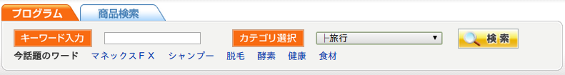 A(.netセルフバック検索