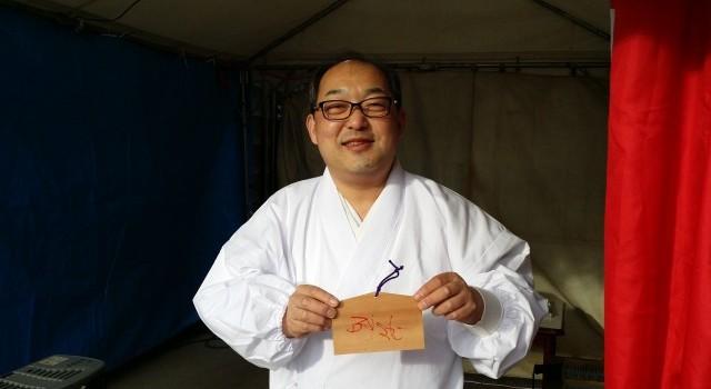 二宮神社に初詣してふなっしーのお守りをゲットしたなっしー