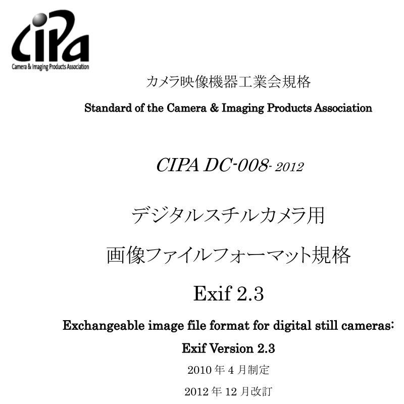 デジタルスチルカメラ用 画像ファイルフォーマット規格表紙